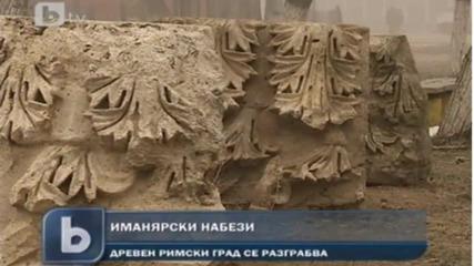 Разграбват древен римски град край Дунав Btv