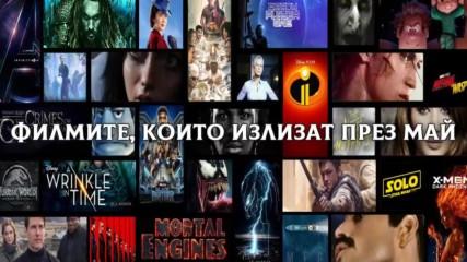 Филмите, които излизат през май