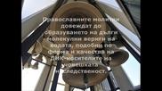 Лечебната сила на православните храмове
