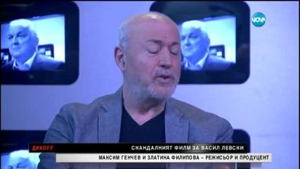 Режисьорът на филм за Васил Левски Максим Генчев в студиото на Дикоff (22.02.2015)