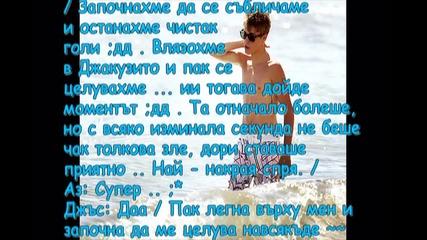 +14 Always with me ...12 епп