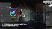 5 Програми за обработка на изображения