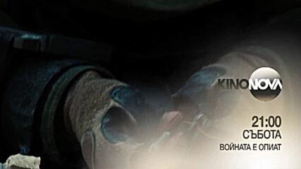 """""""Войната е опиат"""" на 3 октомври, събота от 21.00 ч. по KINO NOVA"""