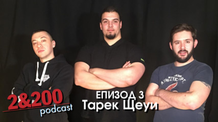 2&200podcast - Тарек Щеуи (Еп.3)