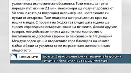 Борисов: В най-трудните дни на пандемията безусловни приоритети бяха грижите за възрастните хора