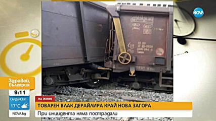 Влак дерайлира край Нова Загора