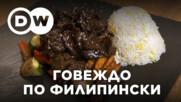 Beef Tapa - класическото ястие на Филипините