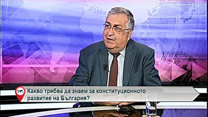 Какво трябва да знаем за конституционното развитие на България?