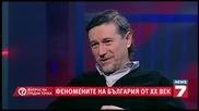 Въпрос на гледна точка - Феномените на България (low)