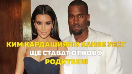 Ким Кардашиян и Кание Уест ще стават отново родители