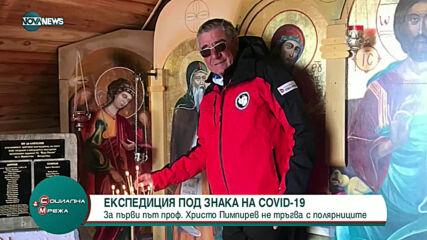 """""""Социална мрежа"""" (22.04.2021)"""