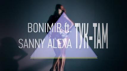 Bonimir ft. Sanny Alexa - Тук-Там 2014 (Официален тийзър)