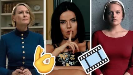 Секс, мистерии, насилие: Тези сериали просто трябва да ги гледате през есента!
