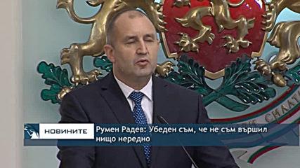 Иван Гешев: Има досъдебно производство, свързано с президента