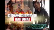 Яко Гръцко ! Χρηστος Μενιδιατης - Καιγομαι 2015 - Christos Menidiatis