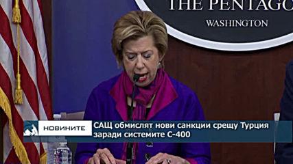 САЩ обмислят нови санкции срещу Турция заради системите С-400