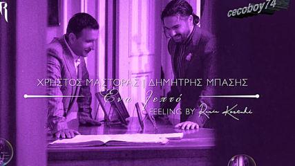 Χρήστος Μάστορας , Δημήτρης Μπάσης - Ένα Λεπτό - една минута