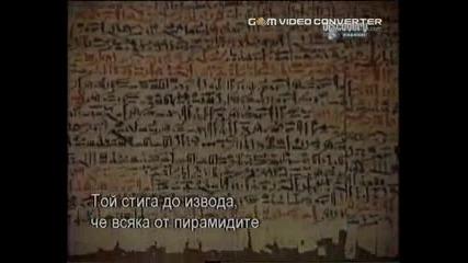 Изчезналата мумия на Имхотеп - Video Dailymotion
