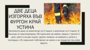 Две деца изгоряха във фургон край Устина