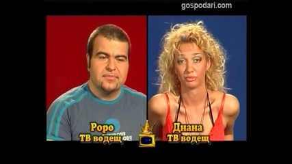 Блиц - Диана и Роро