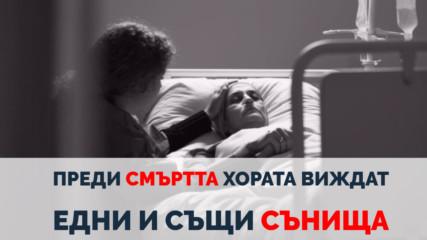 Преди смъртта хората виждат едни и същи сънища