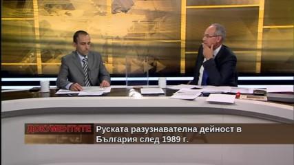 """""""Документите"""" с Антон Тодоров – 21.09.2019 (ЧАСТ 2)"""