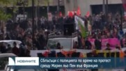 Сблъсъци с полицията по време на протестно шествие срещу Марин льо Пен във Франция