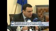 ЕК заведе дело срещу България заради начина на осъществяване на цифровизацията