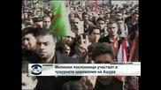 Милиони шиитски поклонници участват в траурните церемонии на Ашура