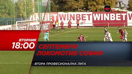 Септември - Локомотив София на 25 август, вторник от 18.00 ч. по DIEMA SPORT