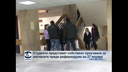 Студенти представят собствено проучване за нагласите преди референдума на 27 януари