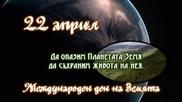 Да опазим планетата / Международен ден на земята