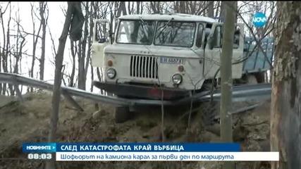 Шофьорът на катастрофилия край Върбица камион не е познавал маршрута