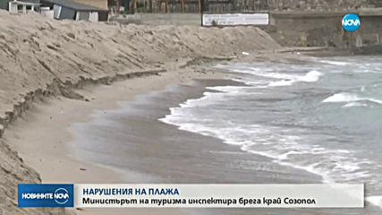 Проверяват пясъчната дига на плажа на Созопол