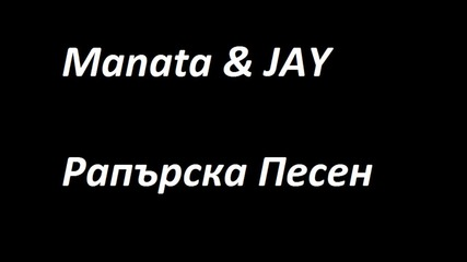 Manata & JAY - Рапърска Песен