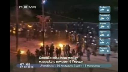 Отново сблъсъци между младежи и полиция в Гърция