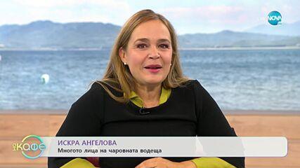 """На кафе"" с Искра Ангелова (27.10.2021)"