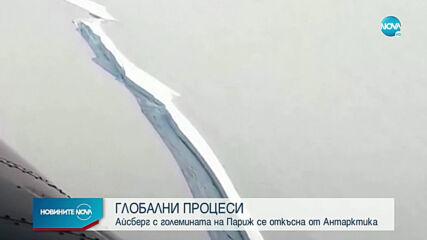 Откъсна се нов айсберг от Антарктида
