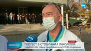 Медици от столичната онкоболница излизат на протест