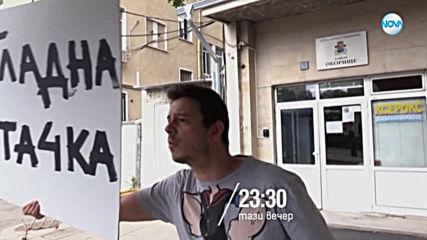 София - Ден и Нощ - тази вечер по NOVA (27.02.2019)