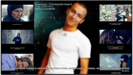 Shaolina - Момчешкото сърце (ярмак - Сердце пацана Bg Cover)