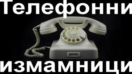 Как да се предпазите от телефонни измамници?