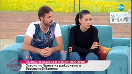 """""""На кафе"""" с Ралица Паскалева и Теодор Салпаров"""