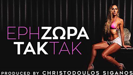 Έρη Ζώρα - Τακ Τακ I Eri Zora - Tak Tak