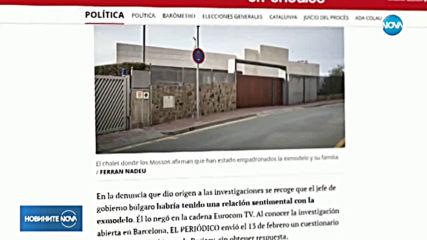 """Прокуратурата се самосезира по статията на """"Ел Периодико"""""""