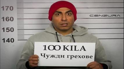 100 Кила - Чужди грехове - New