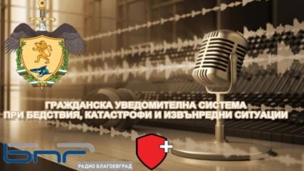 Интервю на председателя на Сбс г-н Костадин Карамитов пред радио Благоевград