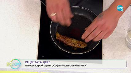 """Рецептата днес: Агнешка дроб сарма - """"На кафе"""" (20.11.2019)"""