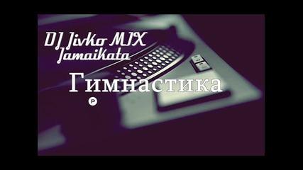 N E W ! Dj Живко Mix & Джамайката - Гимнастика | Official Cd - Rip | 2014