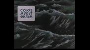 Руска анимация. Легенда о старом маяке